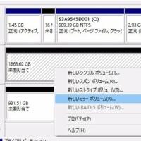 自作パソコン Windows10でRAIDを設定 Part2 スパン、ストライプ、ミラー ボリュームウイザード