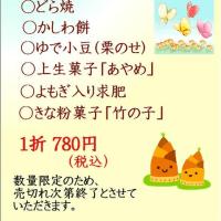 5月の菓子弁当
