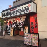 札幌市 らーめんおっぺしゃん  おっぺしゃんチャーシューめん&熊本ギョーザ 980円+370円