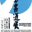 第61回埼玉書道展