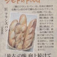 """""""ジモトのFood""""に「関口フランスパン店」が登場"""