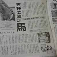 小倉競馬 PR イベント