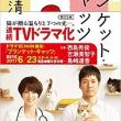 NHK総合ドラマ10・『ブランケット・キャッツ』第5話 見どころ