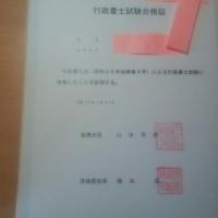 行政書士 合格証書