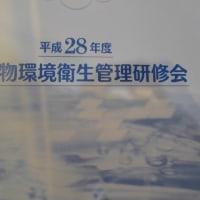 環境衛生の講習会