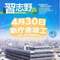 新市役所竣工(4月30日)