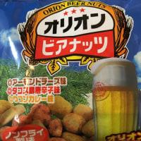 ピーナッツ   オリオンビール!