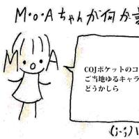 M・o・Aちゃんによる代理更新(その88)