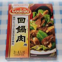 Cook Do 回鍋肉 美味しく出来たぞ~! 2016.10.21