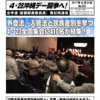 4・28沖縄闘争へ!全学連ビラ