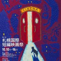『Sapporo Short Fest 2016(第11回札幌国際短編映画祭) アワード・プレミアムB』