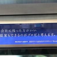 東京に来た。