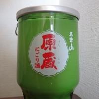 (捕物その435) 名倉山 原蔵 にごり酒
