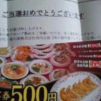 餃子の王将 お食事券当選