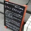 7回目の「ワインスタイルズ」さん訪問でした。(東京都台東区)