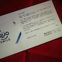 【株主優待・配当】クロップス(東1・9428)