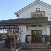 新風堂「チーズケーキ&ホットコーヒー」(千葉県市原市)