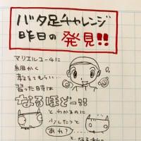 バタ足チャレンジ 現状報告その2 昨日の発見!