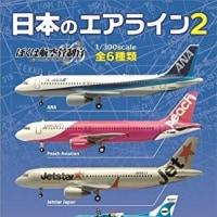 日本のLCC各社の旅客機モデル第2弾