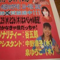 ラジオ関西558、ラジ関シュタヌーン谷五郎です。