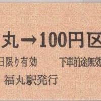 福丸駅のJRバス硬券