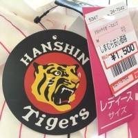 しまむらで阪神タイガースのTシャツ
