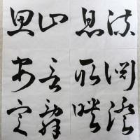 書道・最近の作品(草書:川流不息・・・)