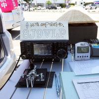 滅多に書かない無線ネタ・・・「8J9VLP」の運用・完結編