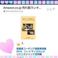 保健室コーチング実践事例集HMレジリエンスメソッド活用編 Amazon教育部門ランキング1位!