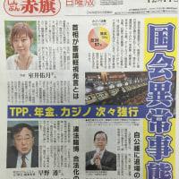 福井市9条の会宣伝行動。今日は、原発再稼働反対県庁前行動、11日は市民行進、ぜひご参加を!
