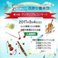 茂原交響楽団の第18回アンサンブルコンサート