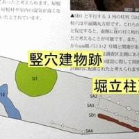 和久 関ノ口遺跡 現地説明会