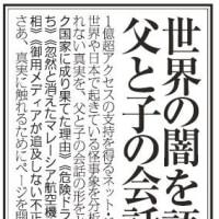 転載: 9月17-19日に「新刊書広告」が大新聞2紙に出ます。