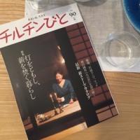 チルチンびと90号発売☆