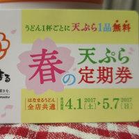 春の天ぷら定期券(はなまるうどん)