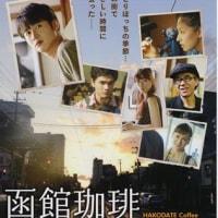 映画「函館珈琲」―静かに流れる時間の中で夢を追う若者たちの葛藤と心の交流の物語―