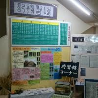 笠間小学校「時習館コーナー」