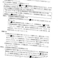 【366-37】損害賠償請求事件訴訟裁判の経緯。