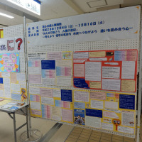 大洲市役所で性的マイノリティのパネル展(12/16まで)