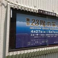 舞台「23階の笑い」鑑賞