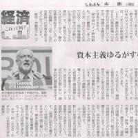 #akahata 資本主義揺るがす格差への怒り/「経済に民主主義を」 経済これって何?・・「赤旗」日曜版記事