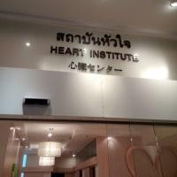 バンコクで手術・入院