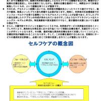 ブログの広がり―三重県介護保険事業支援計画に引用されるー