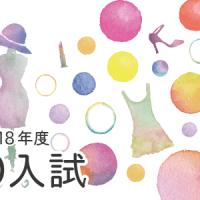 6月24日AO入試説明会を開催いたします。