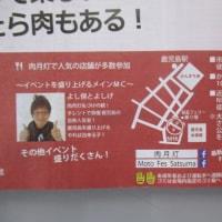★3/26(日)・モトフェス サツマ with 肉月灯★