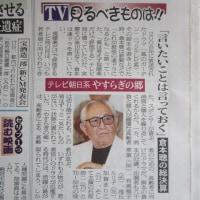 倉本聰の総決算ドラマ「やすらぎの郷」