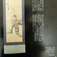 羅浮仙図 小田海僊筆 その7