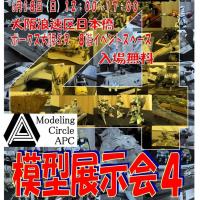 「APC模型展示会4」を開催します