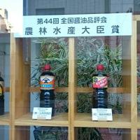 醤油会館(日本橋小網町)