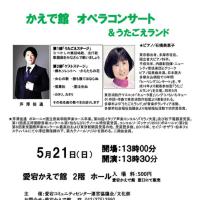 芹澤がぁ~多摩地区にぃ~来ぅるぅ~(・∀・)